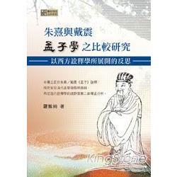 朱熹與戴震孟子學之比較研究:以西方詮釋學所展開的反思(實踐大學44)