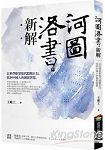 河圖洛書新解:以科學框架取代陰陽五行,找回中國人的創新智慧