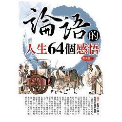 論語的人生64個感悟(新版)