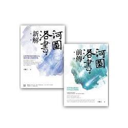 河圖洛書套書組 (河圖洛書新解 + 河圖洛書前傳)