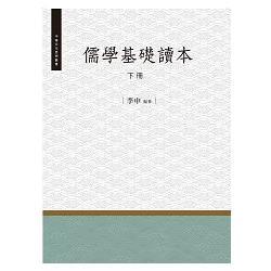 儒學基礎讀本.下冊