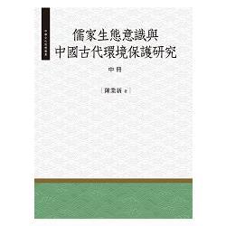 儒家生態意識與中國古代環境保護研究.中