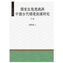 儒家生態意識與中國古代環境保護研究.下