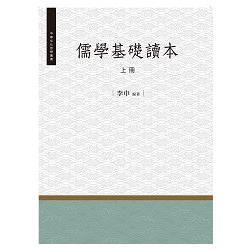 儒學基礎讀本.上冊