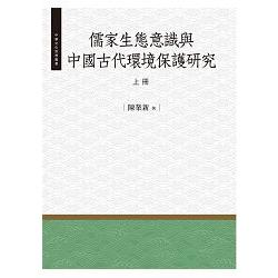 儒家生態意識與中國古代環境保護研究.上