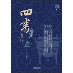 四書章句集注(大安古典新刊)