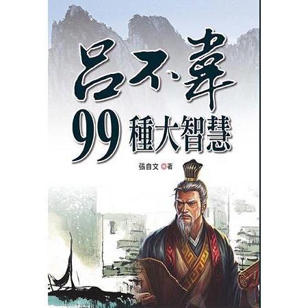 呂不韋99種大智慧