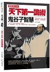 天下第一詭術-鬼谷子智慧(暢銷修訂版)