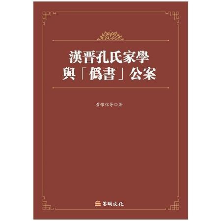 漢晉孔氏家學與「偽書」公案制度