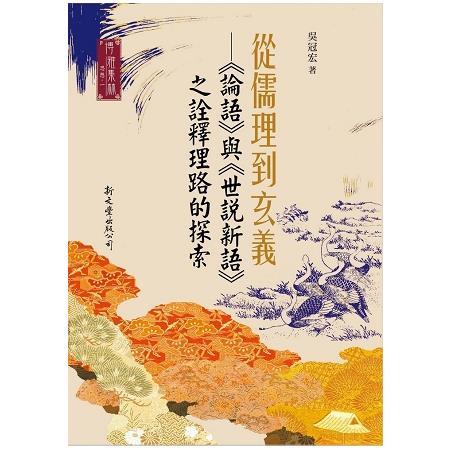 從儒理到玄義----《論語》與《世說新語》之詮釋理路的探索(平裝)