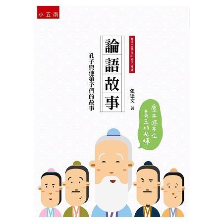 論語故事-孔子與他弟子們的故事(3版)