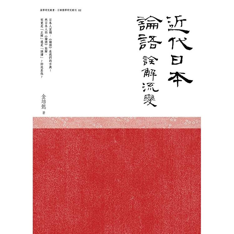 近代日本《論語》詮解流變