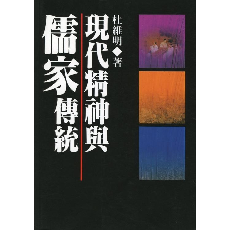 現代精神與儒家傳統(二版)