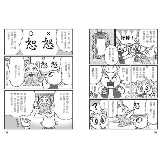 喵嗚~漫畫論語教室