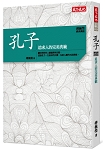 傅佩榮‧經典講座-孔子:追求人的完美典範