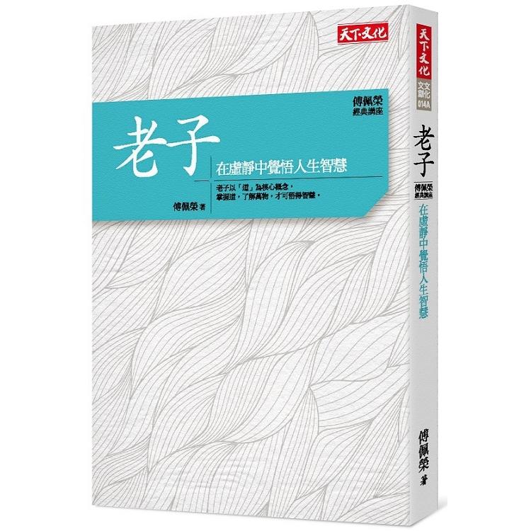 傅佩榮‧經典講座-老子:在虛靜中覺悟人生智慧