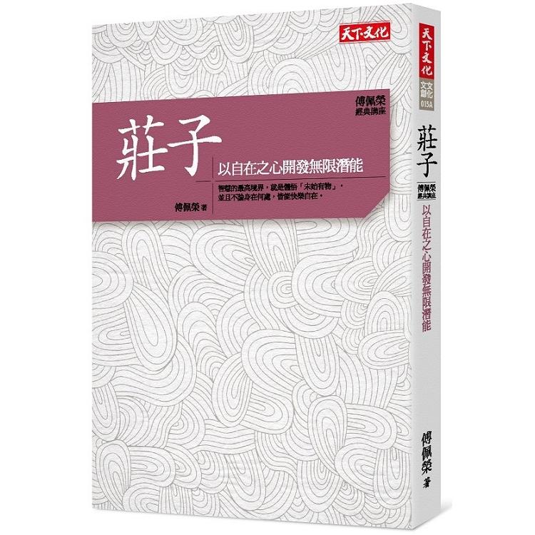 傅佩榮‧經典講座-莊子:以自在之心開發無限潛能