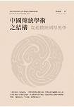 中國傳統學術之結構--從道德經到厚黑學