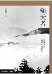 知天者:西漢儒家知識理論探索