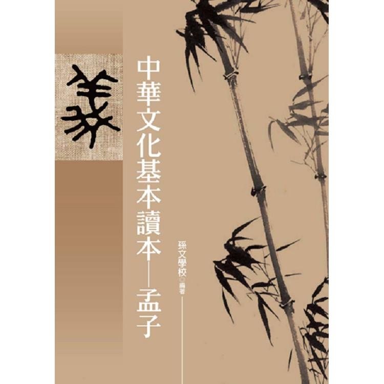 中華文化基本讀本:孟子