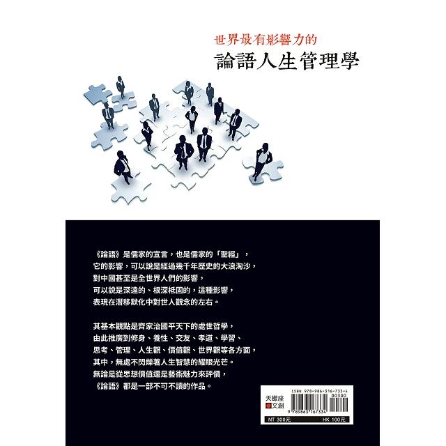 論語人生管理學