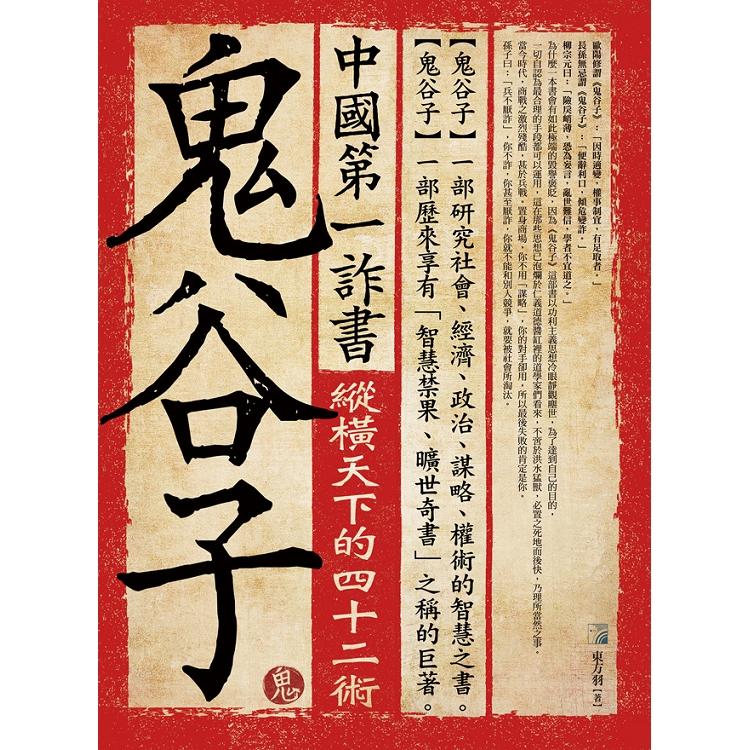 中國第一詐書:鬼谷子 4版