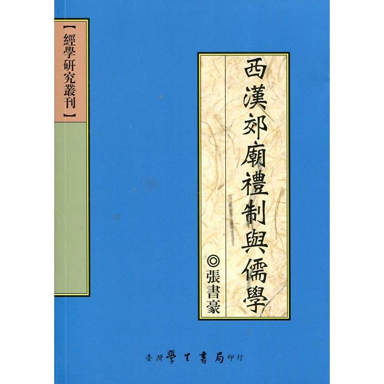 西漢郊廟禮制與儒學