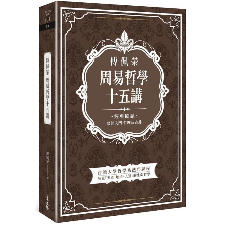 傅佩榮周易哲學十五講