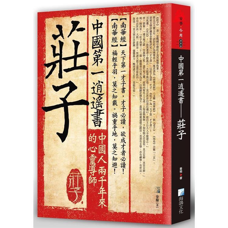 中國第一逍遙書—莊子