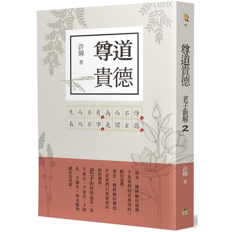尊道貴德:老子新解(2)