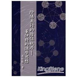 陰陽五行的階位秩序─董仲舒的儒學思想