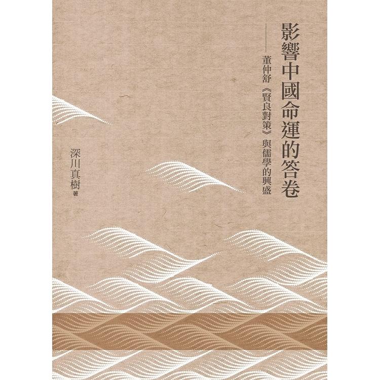 影響中國命運的答卷:董仲舒《賢良對策》與儒學的興盛
