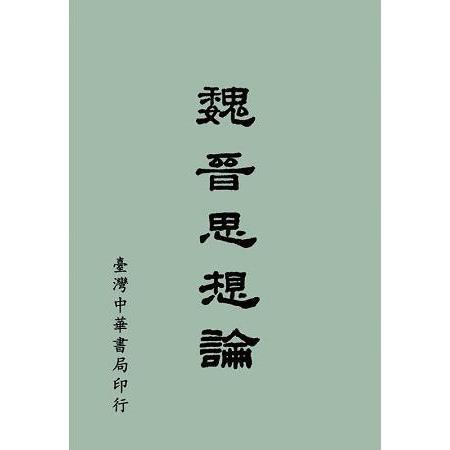 魏晉思想論〈全〉