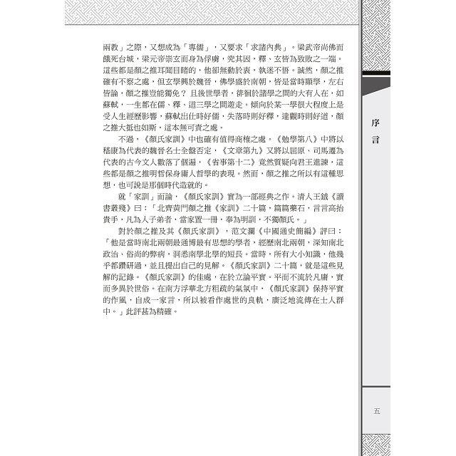 新譯.顏氏家訓
