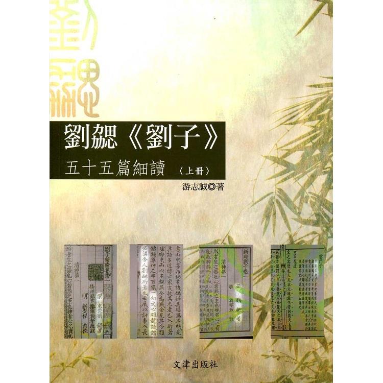 劉勰《劉子》五十五篇細讀(上冊)