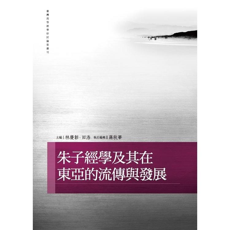 朱子經學及其在東亞的流傳與發展
