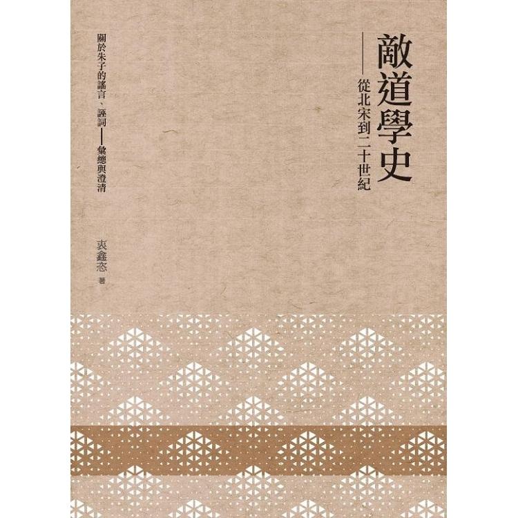 敵道學史:從北宋到二十世紀