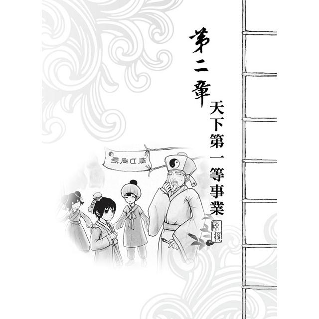 心學風雲記:王陽明帶你打土匪