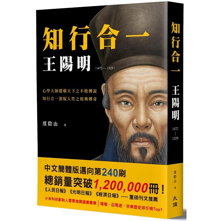 知行合一 王陽明(1472-1529)
