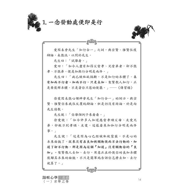陽明心學三部曲:(一)求學之卷
