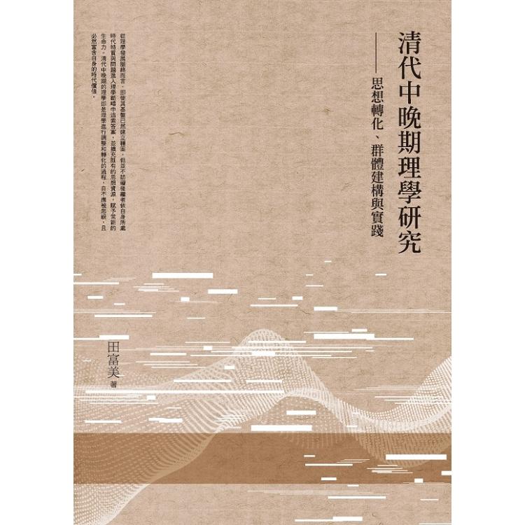 清代中晚期理學研究:思想轉化、群體建構與實踐