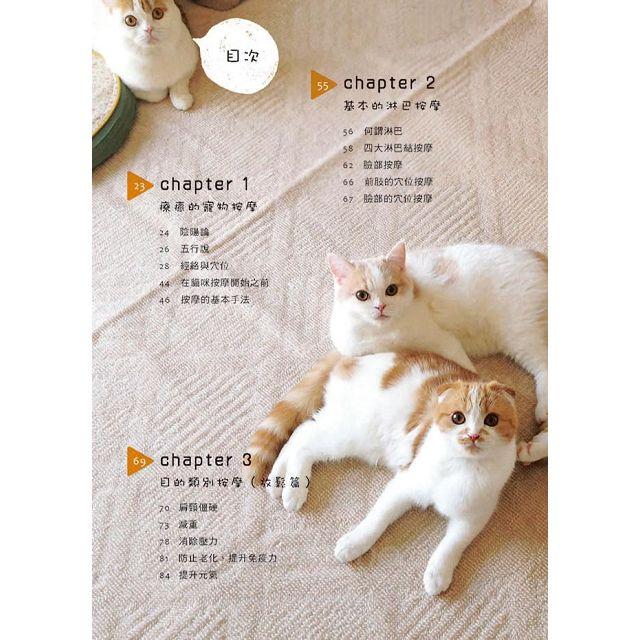 治癒你,治癒牠:貓咪經穴按摩