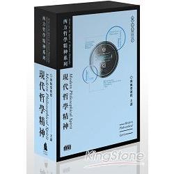 現代哲學精神(8CD)