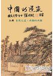 中國的道家上冊:自然之道:源頭的源頭(簡體中文)