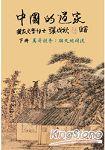 中國的道家下冊:萬奇競秀:與天地同流(簡體中文)