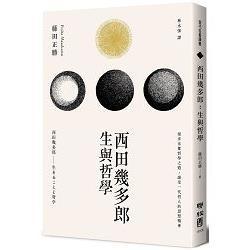 西田幾多郎:生與哲學