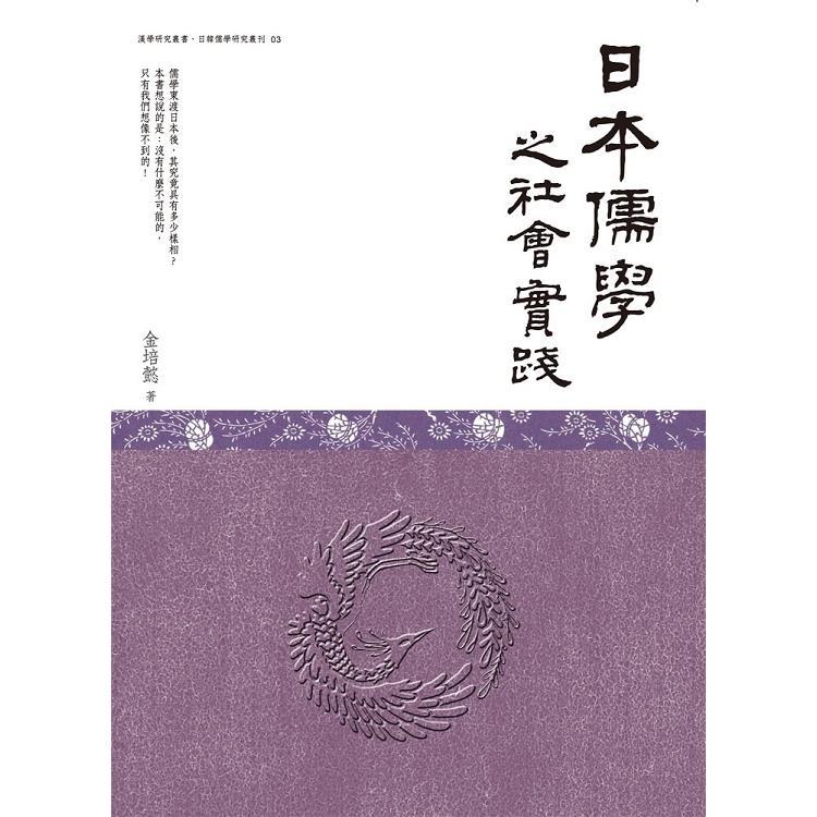 日本儒學之社會實踐