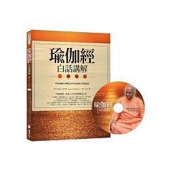 瑜伽經白話講解‧三摩地篇(附瑜伽大師斯瓦米韋達梵文原音逐字誦讀MP3光碟)