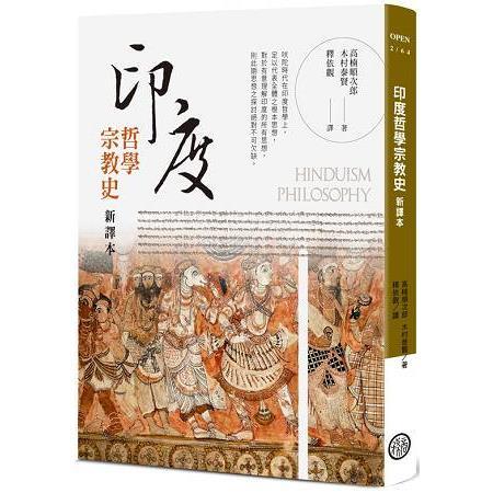 印度哲學宗教史 新譯本