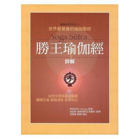 聖王瑜伽經詳解(新版)